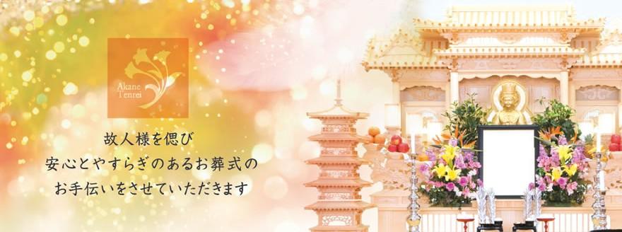 徳島の葬儀・家族葬・お葬式はあかね典礼へ