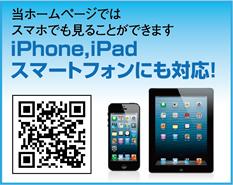 iPhoneとiPad等に対応