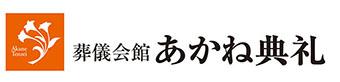 葬儀会館 あかね典礼(徳島県 板野・阿南)